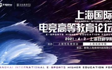 上海国際esports教育討論会アイキャッチ画像
